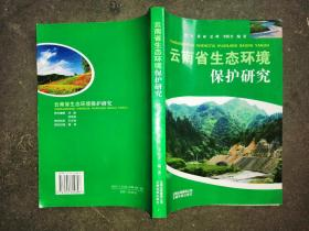 云南省生态环境保护研究【签赠本】