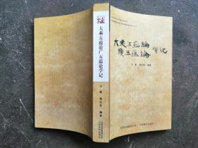 东方古典圣贤思想研究丛书:大乘五蕴论广五蕴论学记