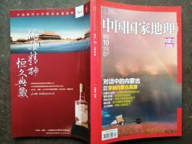 中国国家地理2012.10  内蒙古专辑