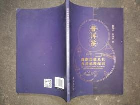 普洱茶降脂功效及其作用机理探究   作者签名赠本