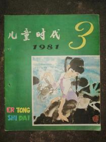 儿童时代杂志 1981.3