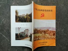 中共文山州委党校校史
