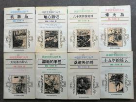 神游世界科幻丛书:  8册合售(不重复,书名看图)