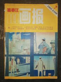 富春江画报  1984年1、7期 --1985年7-12    7本合订本