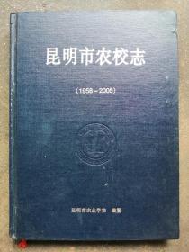昆明市农校志1958-2005,,签名赠本,附光盘