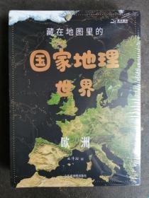 藏在地图里的国家地理世界 共4册 9-12岁 儿童自然地理科普百科全书 小学生课外阅读书籍