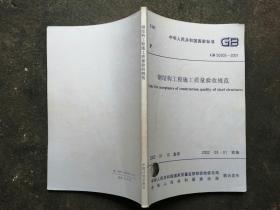 中华人民共和国国家标准 钢结构工程施工质量验收规范GB50205-2001