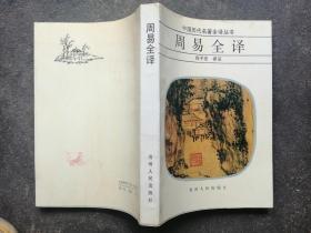 周易全译 徐子宏 / 贵州人民出版社