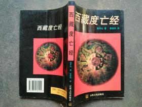 西藏度亡经 95年1版1印