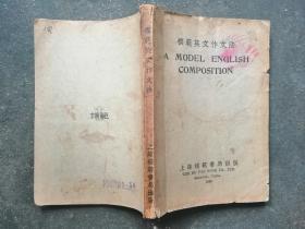 模范英文作文法  上海模范书局出版  民国版,1936年