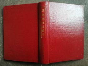 马克思女儿家书1866-1898  精装