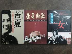 朝鲜战争的女人  3本合售