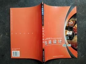 全国高职高专艺术设计专业教材:包装设计教程