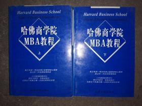 哈佛商学院MBA教程(上下)