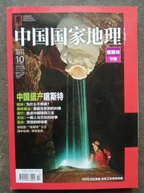 中国国家地理 2011.10   喀斯特专辑 附地图