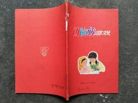 动脑筋游戏  1979年1版1印