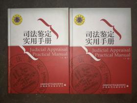 司法鉴定实用手册【上下册】 全新正版