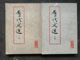 历代文选 上下册  竖排版繁体字版本