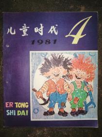 儿童时代杂志 1981.4
