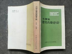 小学生常用成语手册