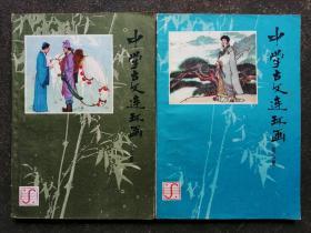 32开连环画:中学古文连环画  第五、六册(大缺本)  2本合售
