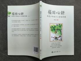 福田心耕:给青少年的十二堂国学课