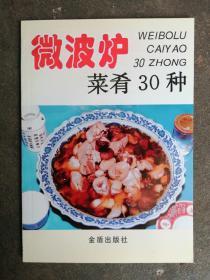 微波炉菜肴30种