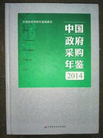 中国政府采购年鉴  2014