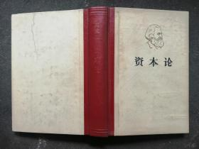 资本论 第二卷