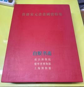 晋唐宋元书画国宝特集(精装+外盒,4开巨册)
