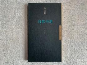 当代青年篆刻家精选集:徐正廉(套装上下册)