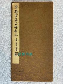 民国时期:宋搨虞恭公碑影本(锦面经折装,王澍本,陈宝琛署)