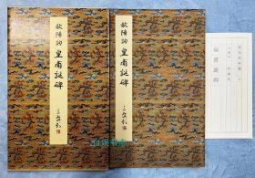 原色法帖选 4 欧阳询 皇甫诞碑(经折装+外盒)
