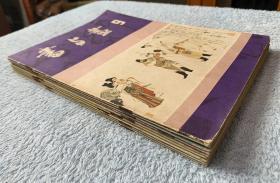 书与画(1985年-1991年不重复9册合售,期号详见图片)