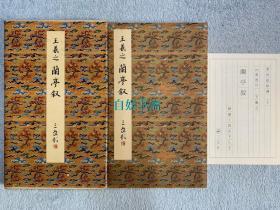 原色法帖选 5 兰亭序五种(经折装+外盒)