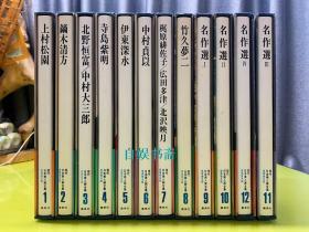 现代日本美人画全集 (精装+书衣+外盒,12册全)