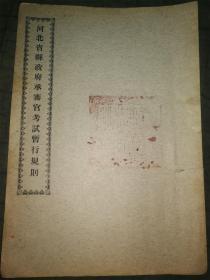 河北省法律文献 《河北省县政府承审官考试暂行规则》一册全