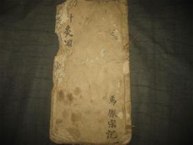 希见中医针灸古籍!手抄秘本《针灸图》一册!
