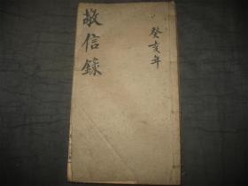 善书劝世书 山东省第一监狱印《敬信录》完整一厚册