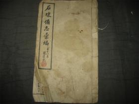 安徽地方志资料 民国本《石埭备志汇编》人物志初稿一册!