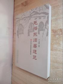 毛泽东旧居通览 作者:  不详 出版社:  不祥 出版时间:  2019-12 装帧:  平装