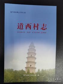 陕西渭南市富平县美原镇】道西村志