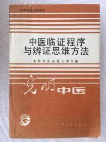中医临证程序与辩证思维方法(高等中医函授教材)