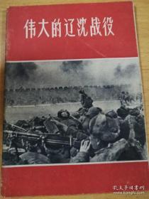 1962年解放军画报社编印画册《伟大的辽沈战役》内有林彪等照片图片   品相好