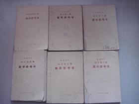 语文   初级中学教学参考书      1---6册