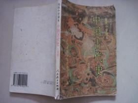 中国古代史   高级中学课本    选修