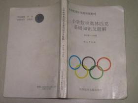 小学数学奥林匹克基础知识及题解   修订版六年级