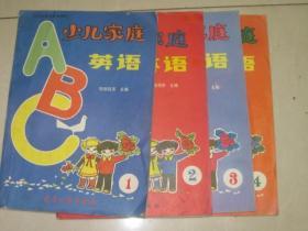 少儿家庭英语   1---4   辽宁电视台讲座教材