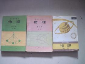 物理    高级中学课本1  2册   3册选修