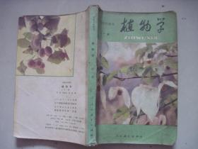 植物学   全一册   初级中学课本